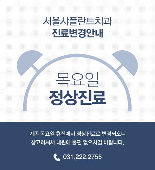 샤플란트진료시간변경.jpg